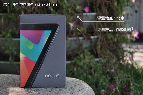 谷歌Nexus 7评测 整机性能优异体验佳