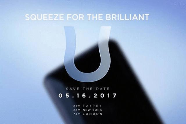 HTC旗舰U11是这样的:下月上市 边框功能神奇