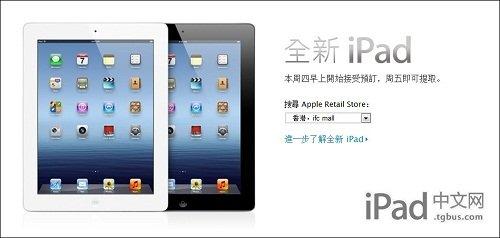 香港新iPad发售不许排队 其他地区照常