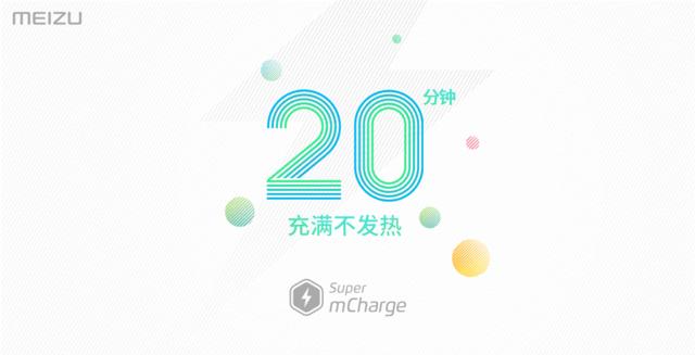 魅族发布第三代超级快充:20分钟充满3000mAh电池