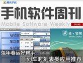 手机软件周刊第10期