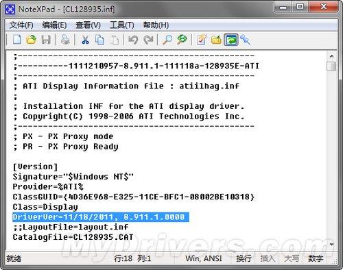 针对游戏大作优化 AMD催化剂11.11a发布