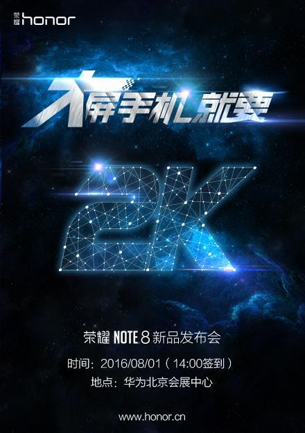 三星荣耀新机Note 8 8月1日发布 1999元起