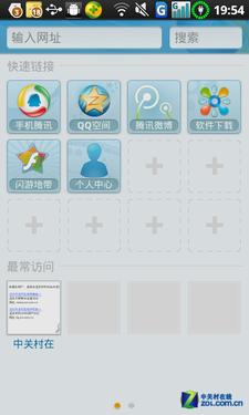 全新UI全新体验 手机QQ浏览器V2.4评测
