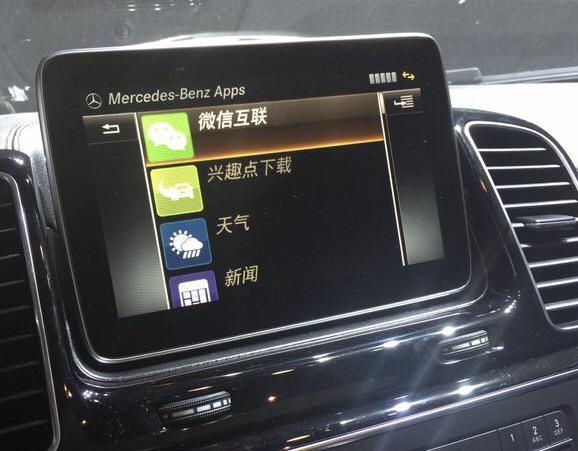 微信的这个人车交互功能 让奔驰直接给颁了个大奖