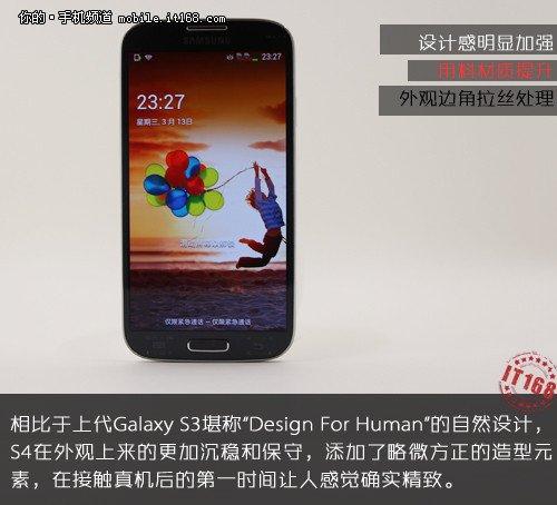 设计加强软硬件升级 三星Galaxy S4评测