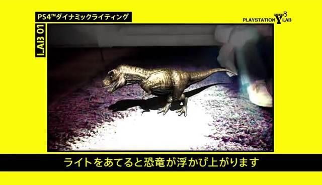 索尼PS4新AR技術:你想要妹子還是恐龍?