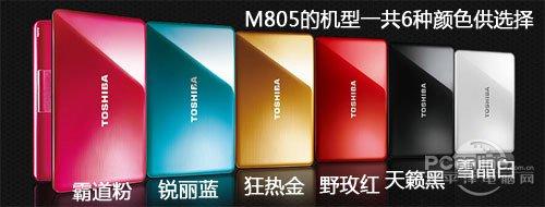 东芝Satellite M805本评测 六色可选