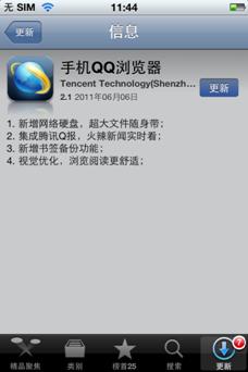 支持网盘 手机QQ浏览器2.1(iPhone)体验