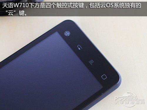 最便宜5寸双卡手机 天语W710仅1299元