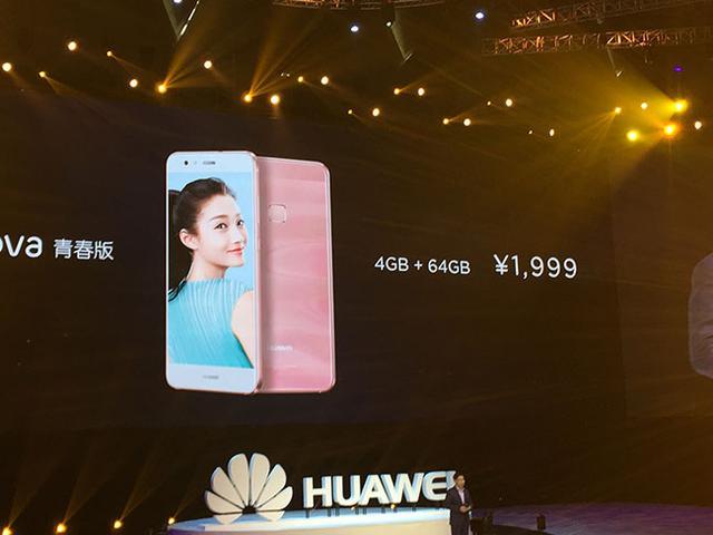 华为nova青春版发布:首配麒麟658 售价1999元