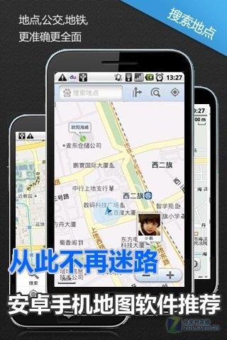 从此不再怕迷路 安卓手机地图软件推荐