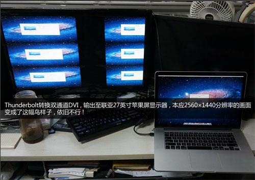 苹果MBP Retina屏规格超前 兼容问题多