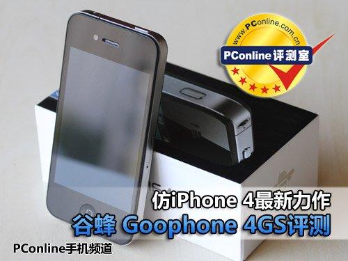 高仿iPhone4新作 谷蜂Goophone4GS评测