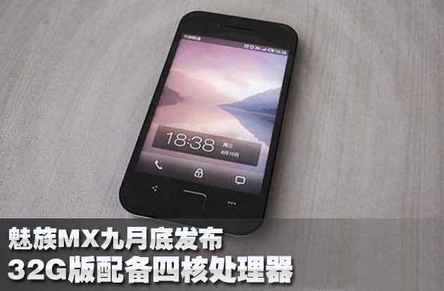 魅族MX九月底发布 32G版配四核处理器