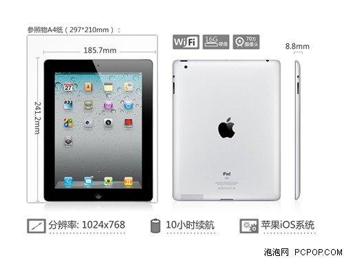 价格又报新低 苹果iPad2现仅售3150元
