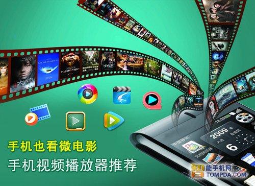 看电影最佳选择 安卓手机视频播放器推荐