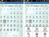三款Android日历横评