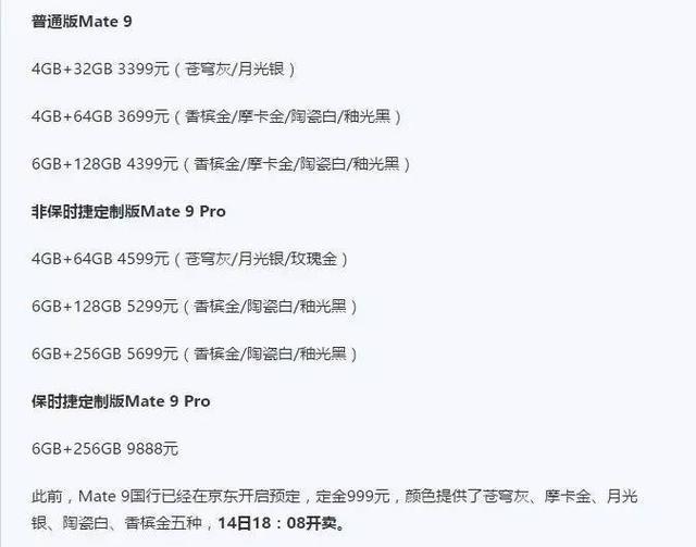 曲面屏Mate 9 Pro售价4599元起 无保时捷光环