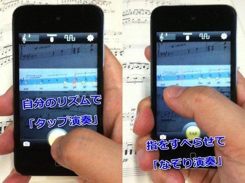 的iPhone认识五线谱 创意APP登陆iTunes