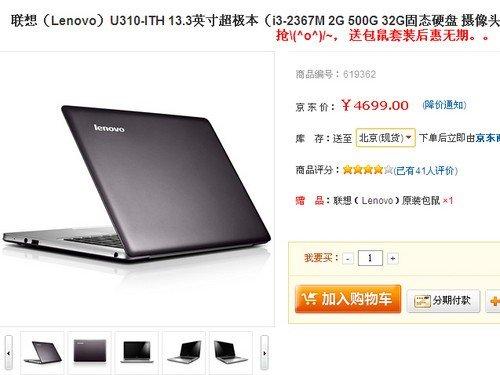 5000元内低价超极本逐个看 均为双硬盘