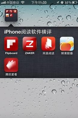 五款热门iPhone阅读软件对比