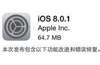 iPhone 6升级iOS8.0.1变砖 可降级解决