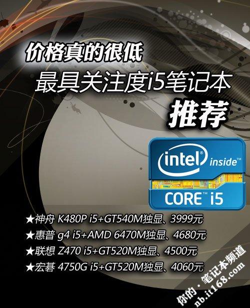 价格真的很低 最具关注度i5笔记本推荐