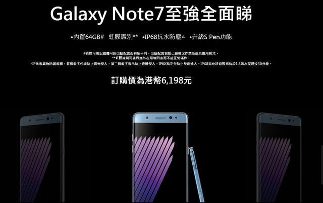 港版三星Note 7售价公布 国行版下周五到
