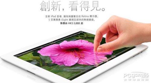 新iPad将于3月16发售 香港地区首批上市