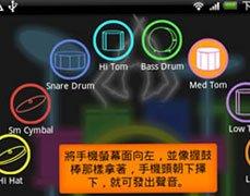 ...架子鼓软件通过它你可以随时随地既敲锣又打鼓如果喜欢音乐...