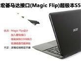 轻评测:宏碁Magic Flip接口超极本S5