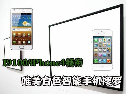 I9100/iPhone4领衔 唯美白色智能机搜罗