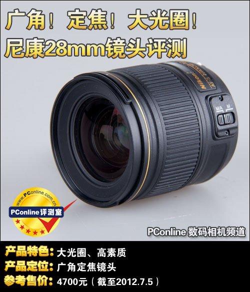 广角定焦大光圈 尼康28mm单反镜头评测