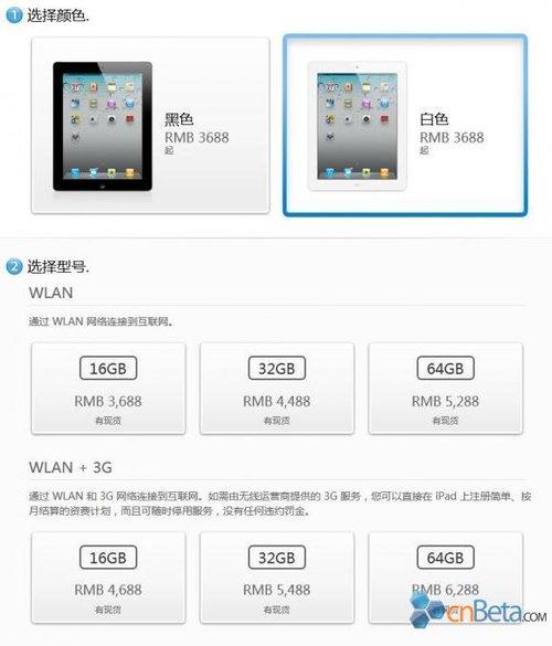 3G版iPad2今起国内开售 黑白两色可选