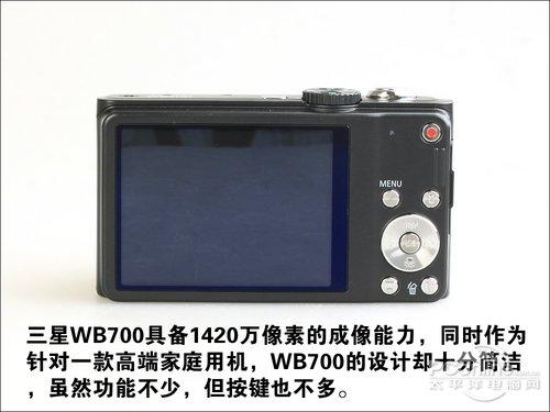 18倍光学变焦 三星WB700便携长焦评测