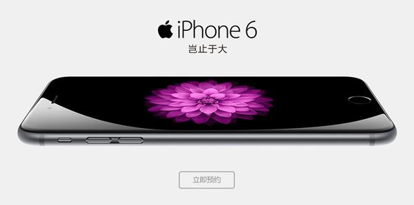 iPhone 6/6 Plus预订量调查 累计预约超300万