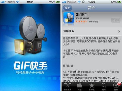 三款GIF作图软件大比拼