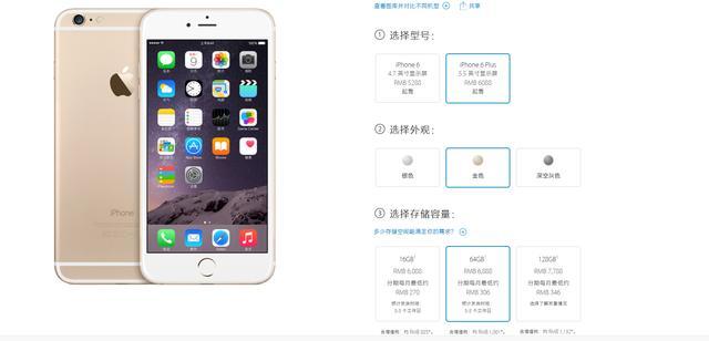 苹果官网iPhone 6发货提速 多数版本3-5天发