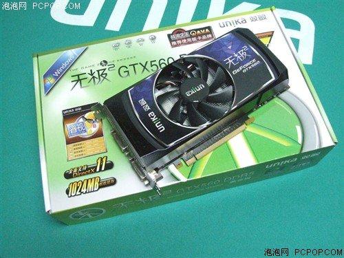 畅玩3D游戏首选!双敏GTX560仅1299元