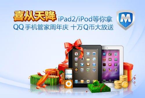 QQ手机管家周年庆 iPad2大礼回馈千万用户