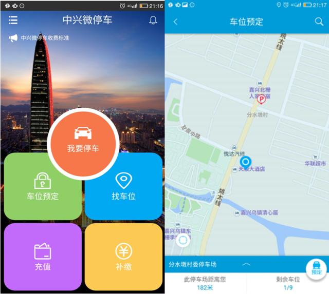 中兴物联网总思路: 从乌镇首秀NB-IoT智能停车说起