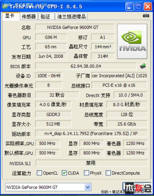 鸟枪换炮 网友宏碁4930g升级显卡作业