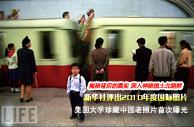 第9期:深入神秘国土北朝鲜