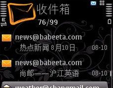 尚邮 V4.7.5 S60V5