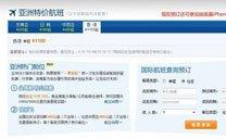 北京至香港单程机票1000元左右