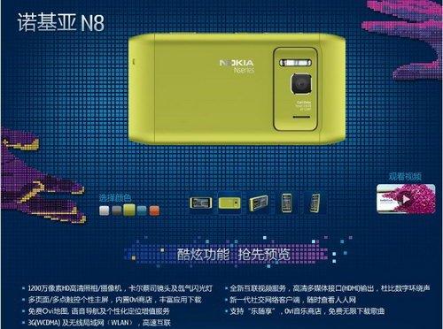 8月23日预购  诺基亚N8行货即将开卖