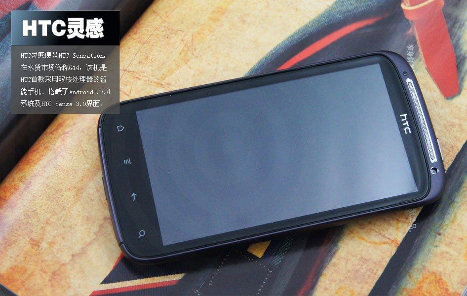 HTC灵感行货评测