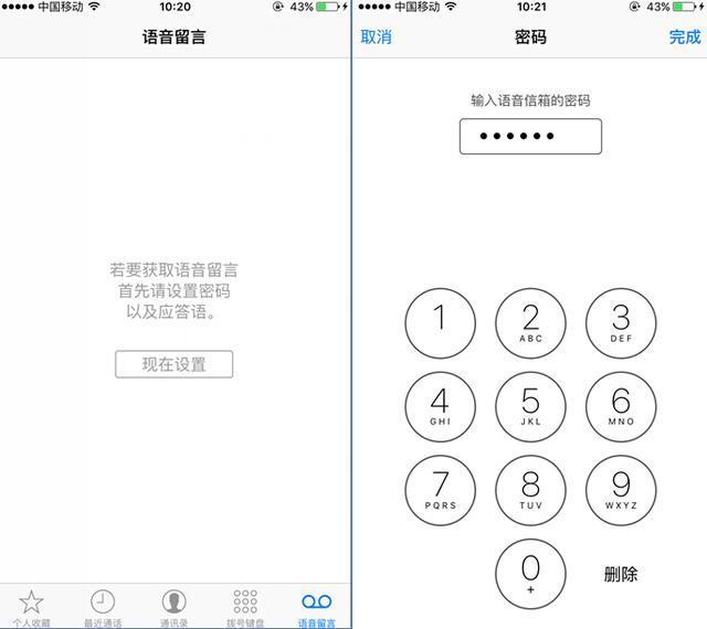 iOS 9.2新功能:移动用户可使用语音信箱