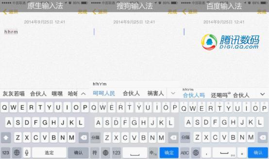 iOS 8原生输入法 PK 第三方:还是用原生好